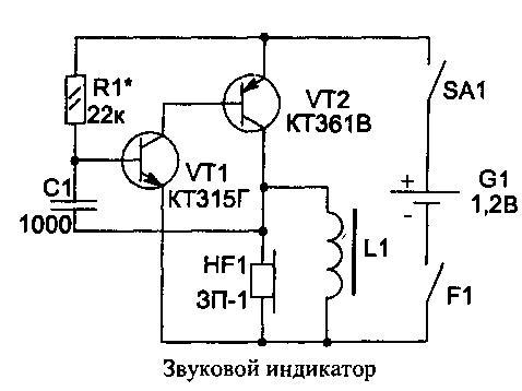 Звуковой индикатор антисон - схема